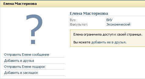 Чтобы посмотреть закрытую страницу, видео, фото Вконтакте чужого
